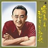 昭和アーカイブス 私がえらんだ私の歌
