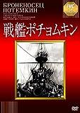 戦艦ポチョムキン【淀川長治解説映像付き】[DVD]