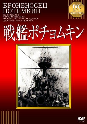 戦艦ポチョムキン【淀川長治解説映像付き】 [DVD]の詳細を見る