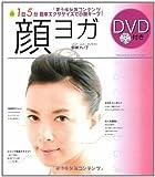 顔ヨガ DVD付