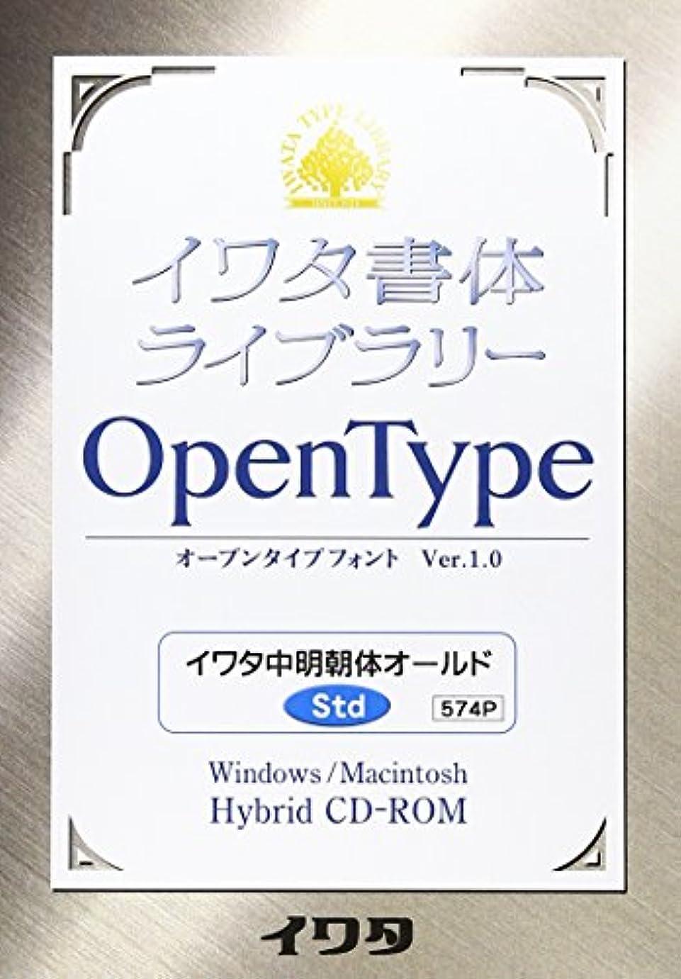 イワタ書体ライブラリーOpenType(Std版) イワタ中明朝体オールド