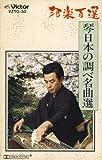 邦楽百選 琴 日本の調べ名曲選