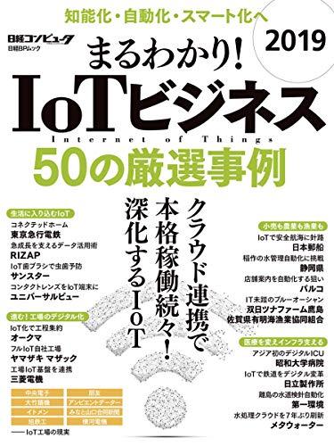 [画像:まるわかり! IoTビジネス 2019 50の厳選事例 (日経BPムック)]