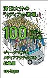 津田大介の「メディアの現場」100号記念傑作選 ジャーナリスト編+メディア・アクティビスト編