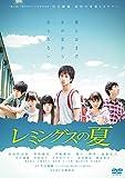 レミングスの夏[DVD]