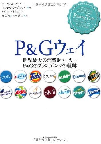 P&Gウェイ: 世界最大の消費財メーカーP&Gのブランディングの軌跡