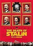 【早期購入特典あり】スターリンの葬送狂騒曲 (プレス付) [DVD]