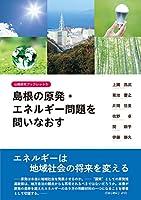 島根の原発・エネルギー問題を問いなおす (山陰研究ブックレット5)