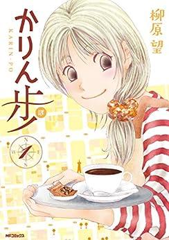 [柳原 望]のかりん歩 1 (MFコミックス フラッパーシリーズ)
