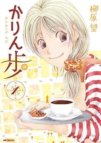 かりん歩 1<かりん歩> (コミックフラッパー)