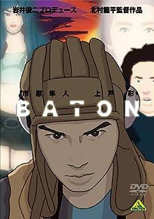 BATON バトン