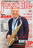 jazz Life (ジャズライフ) 2011年 10月号 [雑誌]