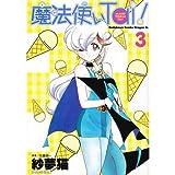 魔法使いTai! (3) (角川コミックスドラゴンJr.)