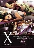 X -エックス- パッケージ画像