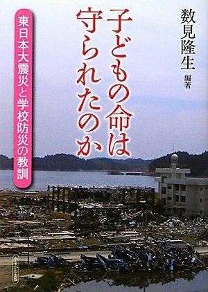 子どもの命は守られたのか―東日本大震災と学校防災の教訓の詳細を見る