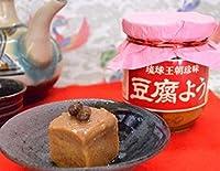 琉球古酒琉球酥本舗特製 豆腐よう 琉球古酒泡盛43度 唐辛子入り 特製壺 濃茶色付セット