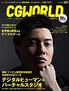 CGWORLD (シージーワールド) 2019年 07月号 vol.251