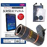 メディアカバーマーケット ASUS ASUS ZenPad 8.0 with ZenClutch Z380C-BK16 [8インチ(1280x800)]機種用 【クリップ式 8倍 望遠 レンズ と 反射防止液晶保護フィルム のセット】