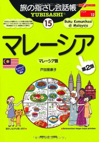 旅の指さし会話帳〈15〉マレーシア (ここ以外のどこかへ)の詳細を見る