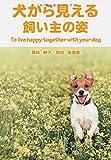 犬から見える飼い主の姿?To live happy together with your dog