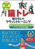 猫ひろし '猫トレ 猫ひろしのマラソントレーニング'