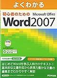 よくわかる 初心者のための Microsoft Office Word 2007