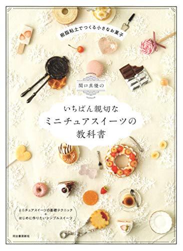 関口真優のいちばん親切なミニチュアスイーツの教科書: 樹脂粘土でつくる小さなお菓子
