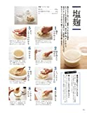 糀屋本店の手作り麹調味料で元気ごはん (オレンジページブックス) 画像
