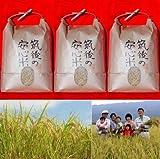 福岡県産 筑後の安心米 玄米 ヒノヒカリ 5kg 3袋 (27年間 無農薬 無化学肥料 農家直送 ) 平成28年産 新米