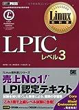 Linux教科書 LPIC レベル3