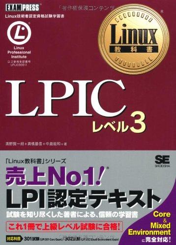 Linux教科書 LPIC レベル3の詳細を見る
