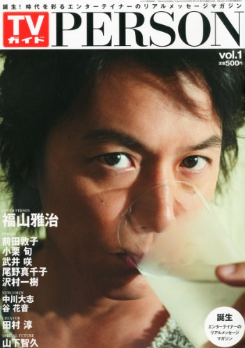 TVガイドPERSON (パーソン) Vol.1 2012年 5/8号 [雑誌] [雑誌] / 東京ニュース通信社 (刊)