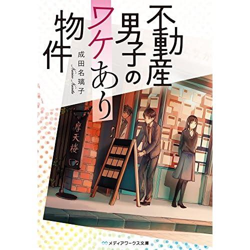 不動産男子のワケあり物件 (メディアワークス文庫)