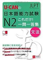 U-CANの日本語能力試験N2これだけ! 一問一答集[文法] (ユーキャン資格試験シリーズ)