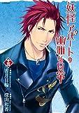 妖怪アパートの幽雅な日常(15) (シリウスコミックス)