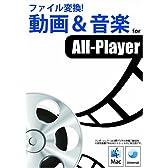 Wondershare ファイル変換!動画&音楽 for All-Player (Mac)