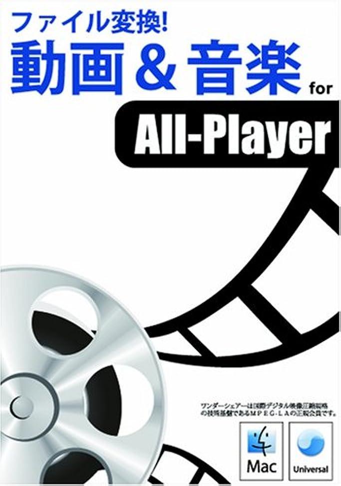 銀河事前に彼らはWondershare ファイル変換!動画&音楽 for All-Player (Mac)