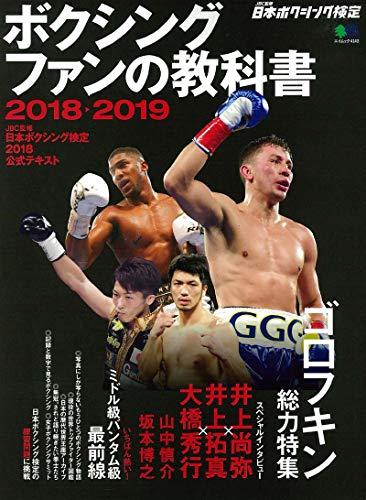 ボクシングファンの教科書2018-2019 (【JBC監修】...