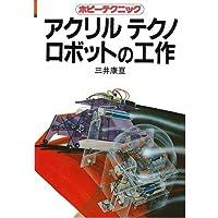 アクリル テクノロボットの工作 (ホビーテクニック (48))