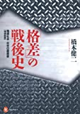 増補新版 「格差」の戦後史: 階級社会 日本の履歴書 (河出ブックス)