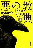 悪の教典〈上〉 (文春文庫)