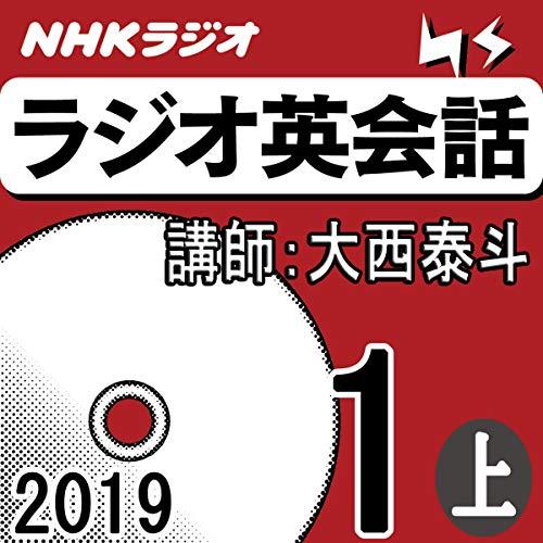[画像:NHK ラジオ英会話 2019年1月号(上)]