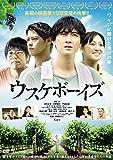 ウスケボーイズ [DVD] 画像