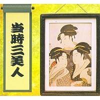 浮世絵ミニチュアコレクション 第二弾 [2.当時三美人](単品)