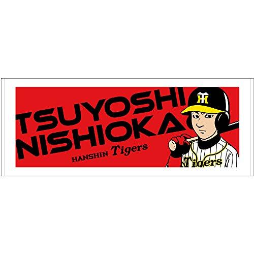 阪神 タイガース グッズ プレーヤーズネーム フェイスタオル 西岡 背番号5 2018