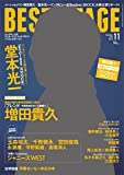 BEST STAGE (ベストステージ) 2014年 11月号 [雑誌]