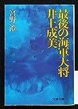 最後の海軍大将・井上成美 (文春文庫 (392‐1))