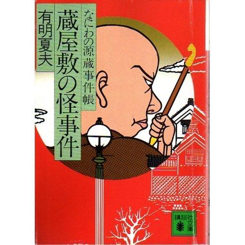 蔵屋敷の怪事件―なにわの源蔵事件帳 (講談社文庫)