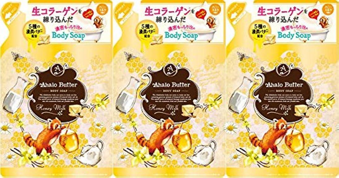 トラブル幻影宗教【つめ替3個セット】Ahalo butter(アハロバター) ボディソープ ハニーミルク 420ml