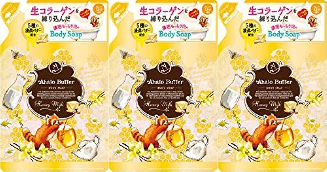 永続ブレーク不名誉な【つめ替3個セット】Ahalo butter(アハロバター) ボディソープ ハニーミルク 420ml